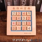 數獨九宮格小學生階梯訓練數獨棋盤游戲益智玩具【淘夢屋】