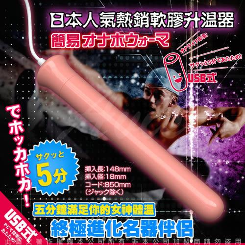自慰器配件 日本RENDS USB 自慰器專用 加溫加熱棒 男用情趣用品充氣娃娃自愛器飛機杯配件