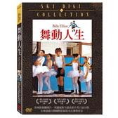 【停看聽音響唱片】【DVD】舞動人生