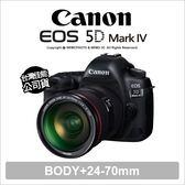 登入禮~5/31 Canon EOS 5D Mark IV 5D4 + 24-70mm Kit 單鏡組 公司貨★24期免運★ 薪創