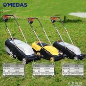 割草機 手推式草坪機剪草機家用小型除草機草坪修剪機電動割草機 小艾時尚 igo