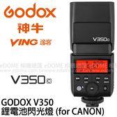 GODOX 神牛 V350  E-TTL 鋰電池閃光燈 for CANON (免運 開年公司貨) 機頂閃光燈 V350-C