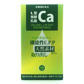 健康食妍 離子植物鈣(60粒)【現貨熱賣!數量有限】【優.日常】