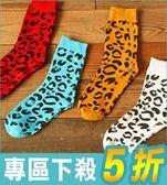 豹紋襪子  顏色隨機 女襪【AF02079】襪子i-style居家生活
