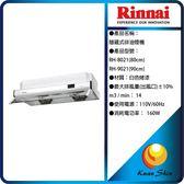 Rinnai林內 RH-8021 隱藏式排油煙機