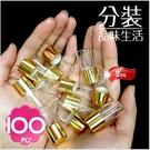 精油香水美容原液新娘安瓶-玻璃分裝透明空瓶-2mL(100入) [53150]