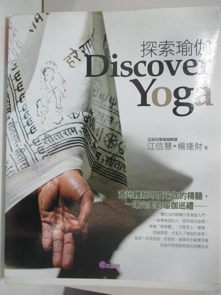 【書寶二手書T1/美容_DN2】探索瑜伽DISCOVER YOGA_江信慧