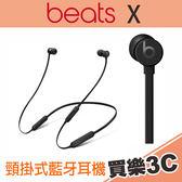 Beats X 頸掛式 運動藍牙耳機 黑色,8小時連續撥放,支援快速充電,分期0利率,APPLE公司貨