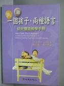 【書寶二手書T1/語言學習_NKG】一個孩子,兩種語言-幼兒雙語教學手冊_P.O.Tabors