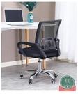 電腦椅網布會議辦公椅弓形職員員工升降轉椅凳子家用靠背椅特價【福喜行】