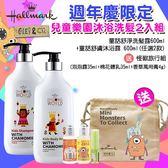 Hallmark合瑪克 兒童樂園沐浴洗髮2入組【BG Shop】洗髮露/沐浴露+怪獸旅行組