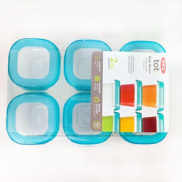 【one more】美國代購 100%正品 美國OXO嬰幼兒副食品保存保鮮盒 食物儲存格