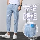 破洞九分褲長褲男士寬鬆直筒休閒修身小腳潮牌牛仔褲子春夏季薄款