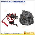 【黑五活動】RODE VideoMicro 微型指向性麥克風 公司貨 Video Micro 收音麥克風 不用電 直播 採訪