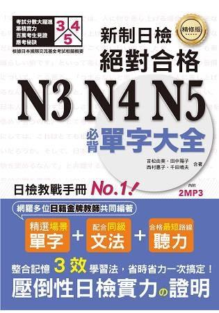 精修版 新制日檢!絕對合格 N3,N4,N5必背單字大全(25K MP3)