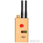 屏蔽器 探測器反監聽探測儀監控反竊聽防信號檢測屏蔽 618購