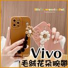 日系毛絨花朵手鍊 Vivo Y72 Y52 Y17 Y12 Y15 X50 X60 兩色簡約素殼 手機殼 鏡頭保護套 軟殼 文藝樸實