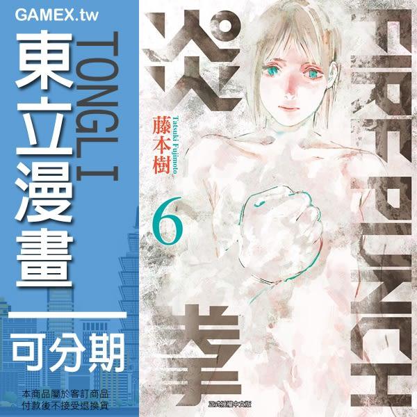 東立 FIRE PUNCH炎拳 06