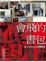 二手書博民逛書店 《會飛的書包-catch 151》 R2Y ISBN:9862131152