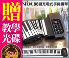88鍵 手捲鋼琴 (買1送22 快速出貨...