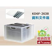 ●樹德● 資料文件巧拼箱 KD6F-2638(附吊夾) (資料箱/文件箱/公文/KD-2638)