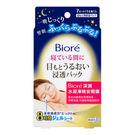 【贈品】Bioré 深潤水凝凍晚安眼膜 14片裝