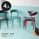 椅子 餐椅 椅 塑膠椅 可堆疊【F0111-B】繽紛塑料靠背餐椅4入(五色) 完美主義ac