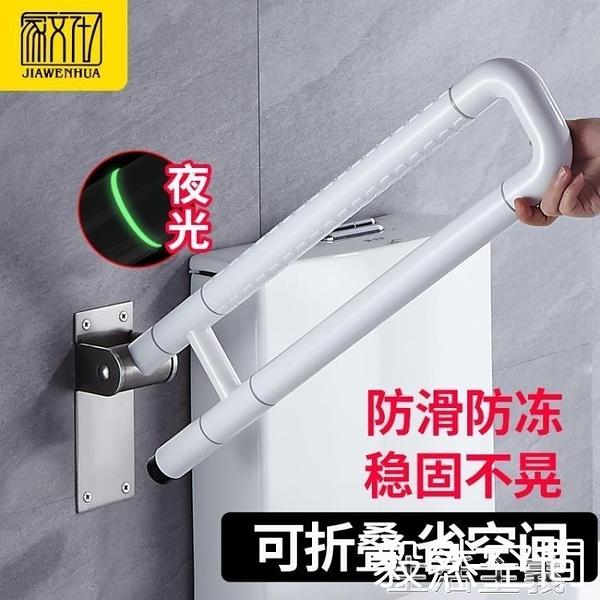 新品促銷 扶手 衛生間折疊扶手老人防滑無障礙安全欄桿馬桶廁所坐便器扶手【快速】