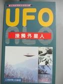 【書寶二手書T1/科學_HBY】UFO-接觸外星人_江晃榮