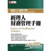 經理人財務管理手冊