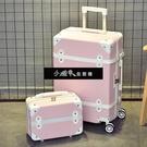拉桿箱行李箱女學生韓版小清新子母箱20寸萬向輪24寸復古旅行箱男 小確幸