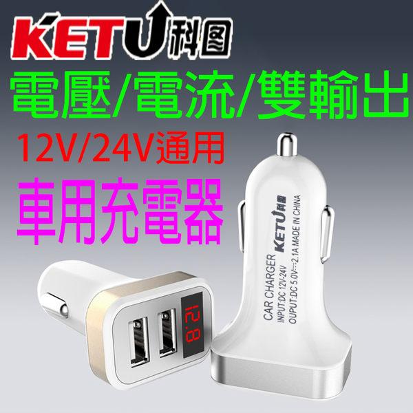 【電壓錶】KETU科图 LED電壓電流顯示車充 12V-24V通用 2.1A雙輸出車用充電/貨車/卡車/轎車/機車/電瓶-Y