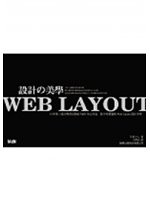 二手書博民逛書店 《Web Layout 設計的美學》 R2Y ISBN:9574424170│王煦淳