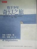 【書寶二手書T7/翻譯小說_NKH】牧羊少年奇幻之旅_保羅‧科爾賀