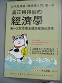 【書寶二手書T1/大學資訊_OPN】真正用得到的經濟學:日本亞馬遜經濟學..._大江英樹,  張書哲