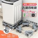 波輪洗衣機專用底座腳架墊高穩固通用全自動移動萬向輪支架 全館新品85折