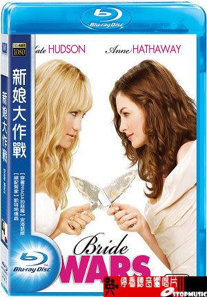 【停看聽音響唱片】【BD】新娘大作戰 Bride Wars