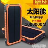 太陽能充電寶1000000超大量戶外移動電源多功能快閃充通用100000M NMS名購新品