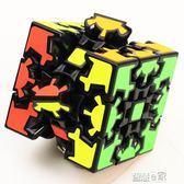 魔方 3D立體齒輪魔方異形三階齒輪送復原教程益智玩具 【全館九折】