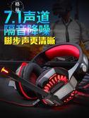 電腦游戲耳機頭戴式電競絕地求生吃雞耳麥臺式話筒帶麥 【格林世家】