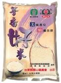 --芋香米2公斤--真空包裝---台東縣關山鎮農會