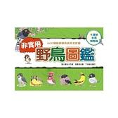 非實用野鳥圖鑑(600種鳥類變身搞笑全紀錄)(十週年台灣特有版)