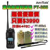 AnyTalk FT-355 業餘無線對講機 超值優惠組(主機*1+長天線*1+扁尺天線*1+戰術背帶*1) NCC認證