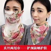真絲防曬口罩防護頸透氣騎行開車護臉面紗遮陽兩用面罩三角絲巾 英雄聯盟
