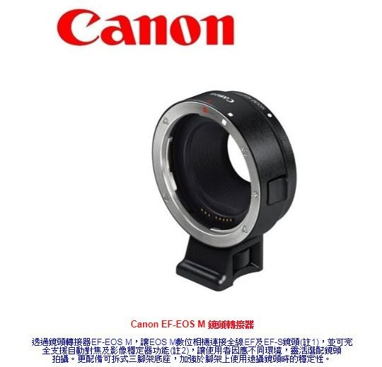 CANON EF-EOS-M 轉接環 平行輸入