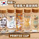 韓國 民族風 木蓋玻璃水瓶 600ml 隨行杯 玻璃杯 水壺 水杯 MY BOTTLE 星巴克