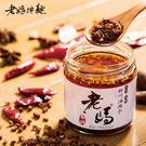 【老媽拌麵】老媽手工香辣油(170ml/瓶)
