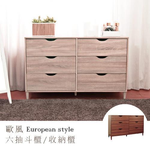 衣櫥 斗櫃 《百嘉美》H-歐風六抽斗櫃(兩色可選) 收納櫃 廚房櫃 電視櫃
