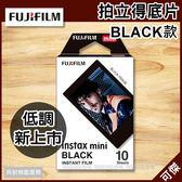 拍立得底片 FUJIFILM INSTANT mini BLACK 黑色邊框款 拍立得 底片 適用 mini8 SP2 24H快速出貨 富士