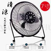 7寸Usb風扇迷你小電風扇辦公室學生宿舍迷你小風扇床上床頭小型台式靜音風扇一件免運